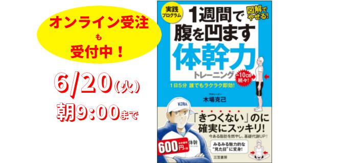 6月末新聞広告予定!『一週間で腹を凹ます体幹力トレーニング』(三笠書房)