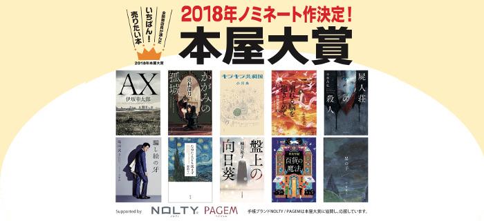 「2018年本屋大賞」ノミネート作品発表!