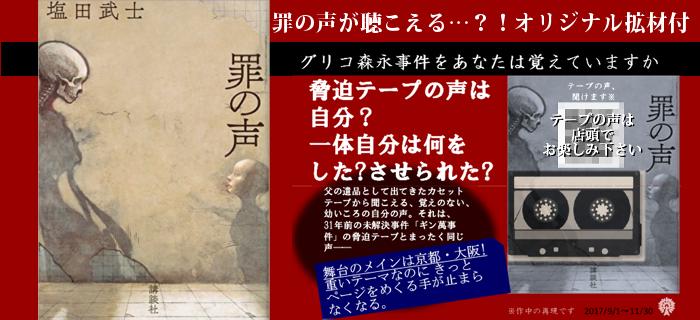 塩田武士『罪の声』増売施策始まります!『罪の声』が聴こえる…?特別拡材付き!!