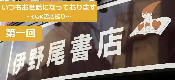 東京都・新宿区『伊野尾書店』に行ってきました!【「いつもお世話になっております~OaK書店巡り~」第一回】