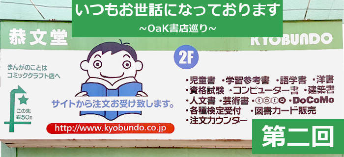 東京都・目黒区『恭文堂書店』に行ってきました!【「いつもお世話になっております~OaK書店巡り~」第二回】