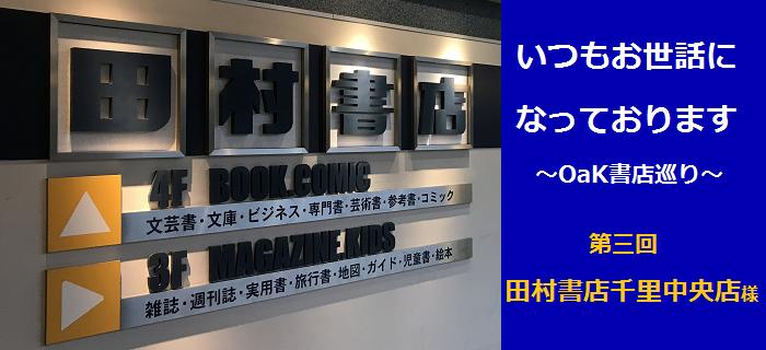 大阪府・豊中市『田村書店千里中央店』に行ってきました!【「いつもお世話になっております~OaK書店巡り~」第三回】