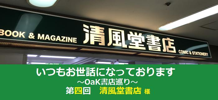 大阪市北区『清風堂書店』に行ってきました!【「いつもお世話になっております~OaK書店巡り~」第四回】