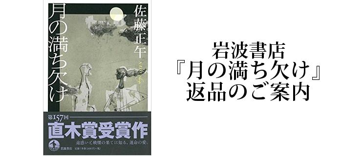 【再掲】岩波書店「月の満ち欠け」返品のご案内