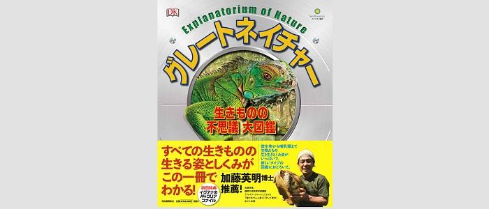 圧倒的なビジュアル!『グレートネイチャー』が7/11発売!