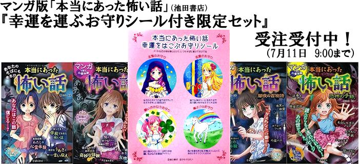 池田書店『マンガ版 本当にあった怖い話』シリーズ 限定シール付きセット登場!