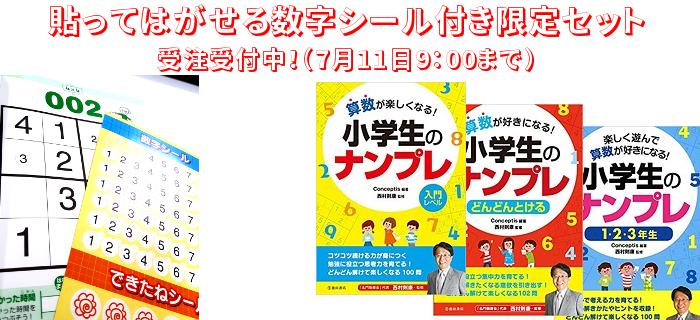 池田書店『小学生のナンプレ』シリーズ 限定セット登場!