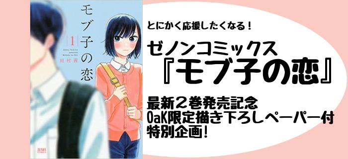 2月20日(火)田村茜『モブ子の恋』第2巻発売!【OaK帳合店様限定ペーパー付き】