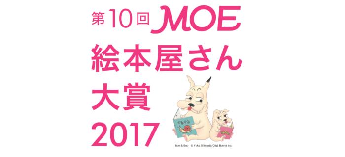 「第10回 MOE絵本屋さん大賞2017」発表!