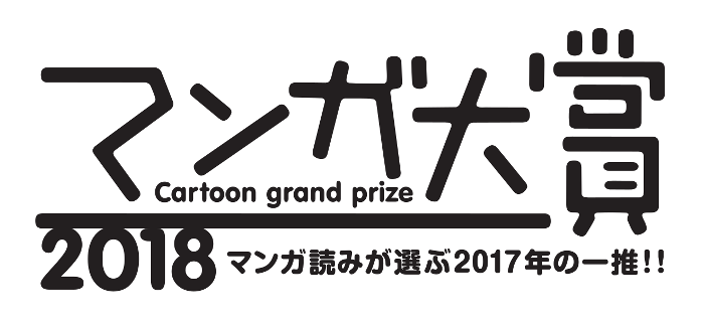 「マンガ大賞2018」決定!!