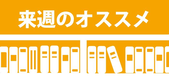来週のおすすめ本_2017/9/25~9/30