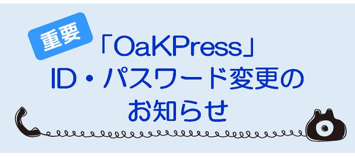 【重要】OaKPress ID・パスワード変更のお知らせ