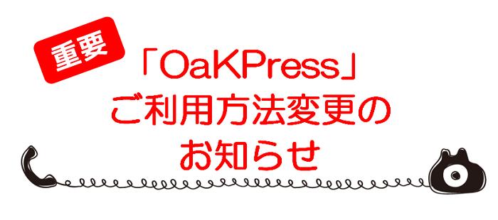 「OaKPress」ご利用方法変更のお知らせ