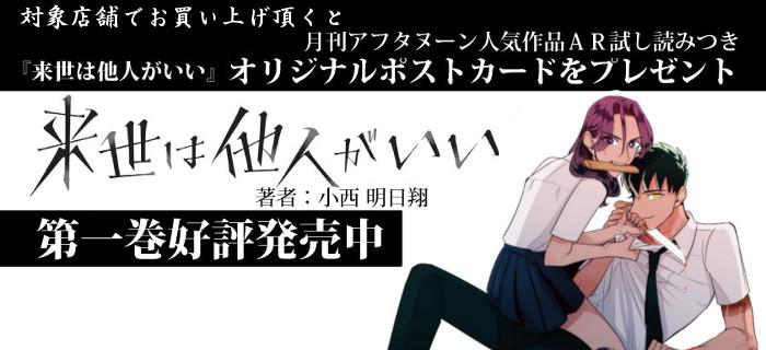 『来世は他人がいい(1)』発売記念!対象店舗でOaKオリジナルポストカード配布中!