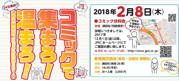 【参加申込受付中】書店大商談会 コミック分科会2018【先着100名】
