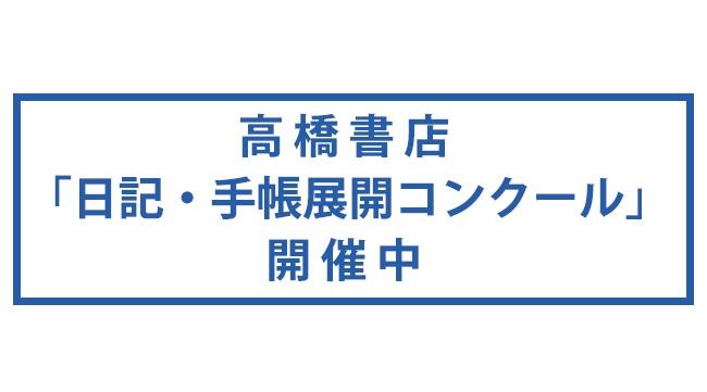 高橋書店「日記・手帳展開コンクール」締切迫ってます!!