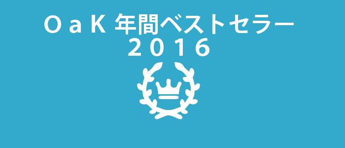 2016年OaK年間ベストセラー発表!(集計期間:2015.12.1~2016.11.30)
